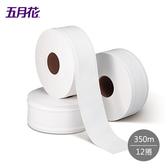 【五月花】特長大捲筒衛生紙350mx3捲x4袋