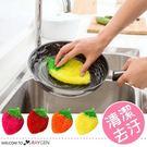 草莓造型多用途去汙清潔洗碗布 菜瓜布