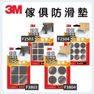 3M 傢俱防滑墊F2503/F2504/...