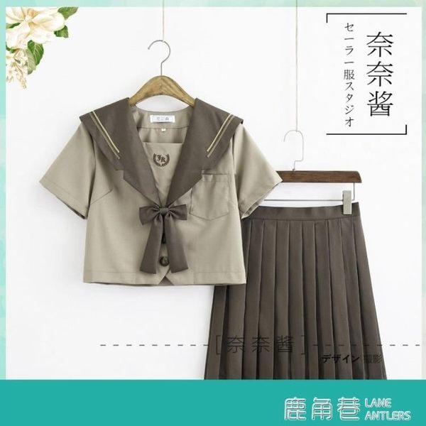 JK套裝 日系正統軟妹JK制服裙 奶茶棕關東變形襟二本水手服 日本學生套裝『鹿角巷』
