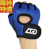 健身手套(半指)可護腕-啞鈴舉重鍛鍊防滑男女騎行手套9色69v25[時尚巴黎]