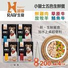 【毛麻吉寵物舖】HyperrRAW超躍 小獵士五色生鮮餐 綜合口味 200克 四件組