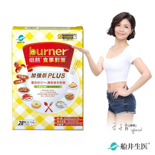 船井burner倍熱食事對策膠囊加強版28入
