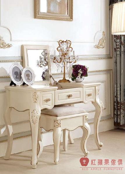 [紅蘋果傢俱] 932 歐式玫瑰系列 化妝台 梳妝台 歐式 鏡台 法式化妝台 (另售化妝椅)