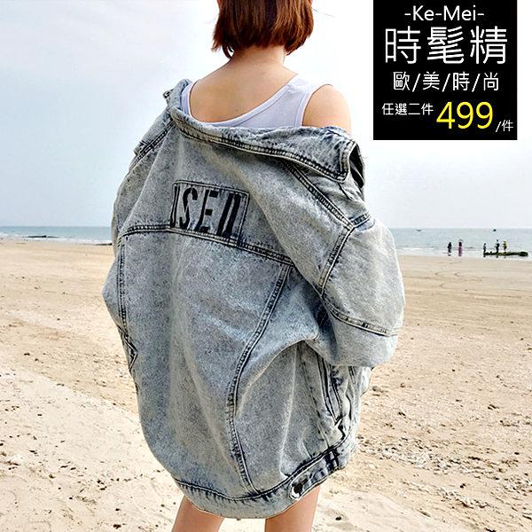 克妹Ke-Mei【AT59434】USED 帥氣男友風水洗感字母圖印立領牛仔外套