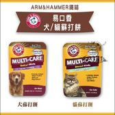 ARM&HAMMER鐵鎚〔易口香,犬/貓蘇打餅,40片〕