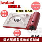 (特價) 日本 Iwatani岩谷達人 超薄型高效能卡式爐 櫻桃紅 CB-TAS-1 瓦斯爐 (OS小舖)