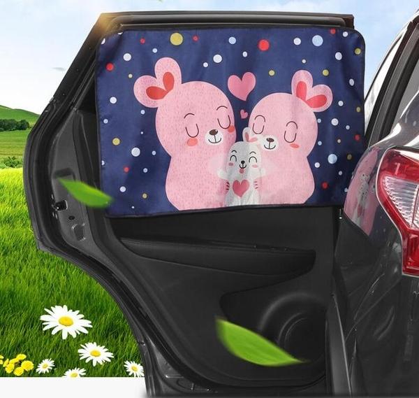 遮陽簾 汽車用遮陽簾車內防曬隔熱前擋風玻璃自動伸縮車載側窗簾布遮光板