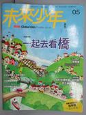 【書寶二手書T1/少年童書_QNO】未來少年_05期_一起去看橋等