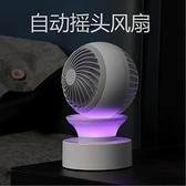 【店長推薦】新款桌面風扇台式自動左右搖頭X8風扇可充電帶氛圍燈便攜小風扇