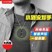錄音器 新款迷你U盤式錄音筆小型專業高清降噪智慧聲控超長待機mp3播放器【全館免運】