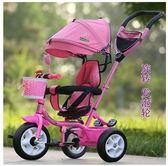 兒童三輪車腳踏車1-3-5-2-6歲大號輕便嬰小孩單自行車寶寶手推車igo  酷男精品館