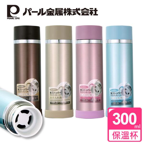【日本PEARL】300ml Rich防沾咖啡保溫杯 隨行杯 保冷杯 輕量 媲美 象印 膳魔師 虎牌