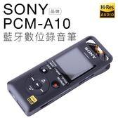 【贈高品質對錄線】SONY 錄音筆 PCM-A10 藍牙 高解析 內建16GB【邏思保固一年】