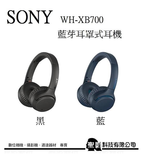 【】SONY WH-XB700 藍牙重低音耳罩式耳機 支援語音助理 支援 NFC【台灣索尼公司貨】