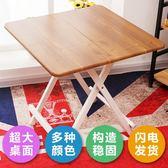 簡易折疊桌小飯桌便攜可折疊戶外小桌子TW【元氣少女】