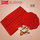 餅模具松餅模烘焙工具華芙硅膠蛋糕模華夫餅模烤箱餅乾 igo 『魔法鞋櫃』