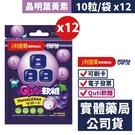 小兒利撒爾-健康補給站 Quti軟糖(晶明葉黃素)-12包396元