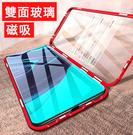 三星 A71 A51 雙屏版手機殼 金屬邊框 萬磁王 磁吸 全包防摔 鋼化玻璃保護套 雙面屏可觸控