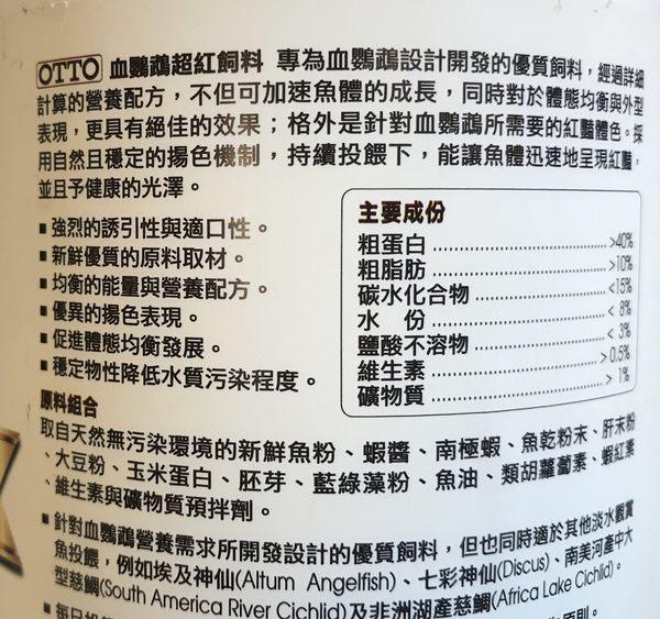 【西高地水族坊】OTTO奧圖 紅金寶熱帶魚超彩飼料(400g)