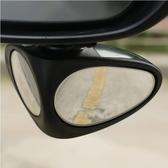 現貨 汽車前後盲區倒車鏡盲點後視鏡弧形雙鏡小圓鏡倒車反光鏡360調整