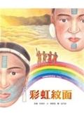 (二手書)彩虹紋面(精裝)