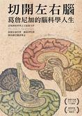 (二手書)切開左右腦:葛詹尼加的腦科學人生