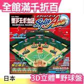 【變化球三振王】日本 3D 野球盤 Ace 棒球 彈珠 遊戲 桌遊 玩具大賞益智【小福部屋】