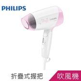 【可超商取貨】PHILIPS飛利浦Essential Care Mini折疊式吹風機(HP8120/01)