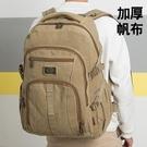 耐用大容量帆布雙肩包中學生書包復古電腦背包男女旅行包戶外運動 小山好物