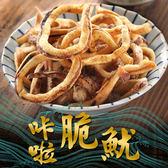 卡拉脆魷(原味/芥末椒鹽/辣味)8包