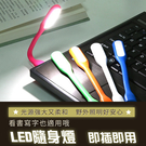 Qmishop USB LED 隨身燈 小夜燈 閱讀燈 緊急照明燈【J667】