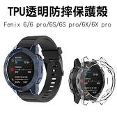 【妃凡】Garmin Fenix 6/6 pro/6S/6S pro/6X/6X pro TPU透明防摔保護殼 30