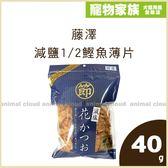 寵物家族-藤澤 減鹽1/2鰹魚薄片 40g