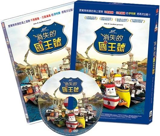 (挪威動畫)消失的國王號 DVD ( Elias and the Royal Yacht )