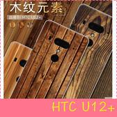 【萌萌噠】HTC U12+ Plus  純色簡約款 仿木紋 大理石彩繪保護殼 超薄PC硬殼 手機殼 手機套