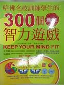 【書寶二手書T5/心理_EH9】哈佛名校訓練學生的300個經典智力遊戲_彭玲嫻, 羅伯特.艾倫