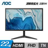 【AOC】22B1H 22型 IPS 美型螢幕 【贈USB隨身燈】