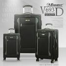 2021 新款熱銷 eminent 萬國通路 行李箱 旅行箱 29吋 V693D 商務箱 反車拉鍊 可加大 防潑水 送好禮