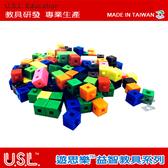 【USL遊思樂教具】公分公克連接方塊10色 1000pcs C5001A01