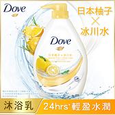 【DOVE 多芬】活力柚香沐浴乳1000G(柚子+冰川水)