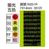 英文螢光標籤7x14mm黃