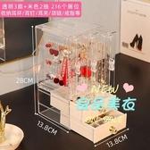 珠寶盒 首飾收納盒大容量耳環盒子項鍊耳釘掛架展示架戒指手飾品透明防塵 3色