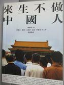 【書寶二手書T1/歷史_HNB】來生不做中國人_鍾祖康