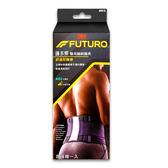 專品藥局 3M FUTURO 護多樂 醫用軀幹護具-舒適型護腰【2009933】