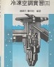 二手書R2YB 83年11月再版《工業職校 冷凍空調實習(三)》連錦傑 全華 1