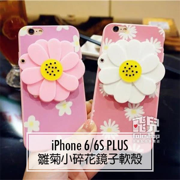 【妃凡】就是愛美!iPhone 6/6S PLUS 雛菊小碎花鏡子軟殼 化妝鏡 自拍鏡 保護殼 保護套 手機殼 背殼i6