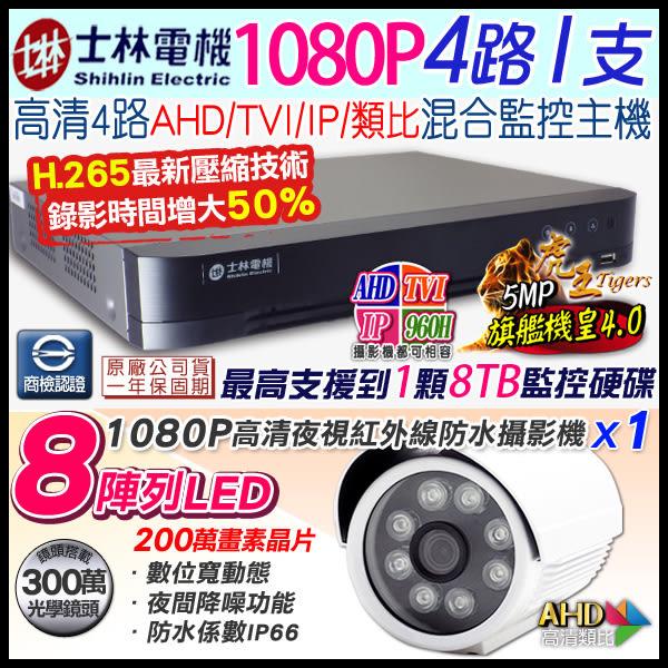 【台灣安防】監視器 4路監控套餐 H.265 士林電機5MP 4路主機DVR +1支1080P 槍型攝影機 AHD/TVI/類比/IPC