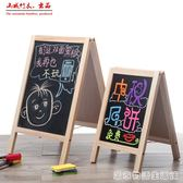雙面小黑板畫板寫字板台式支架式廣告板迷你家用兒童畫板套裝實木  igo 居家物語