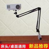投影儀支架相機折疊萬向床頭桌面通用架zg